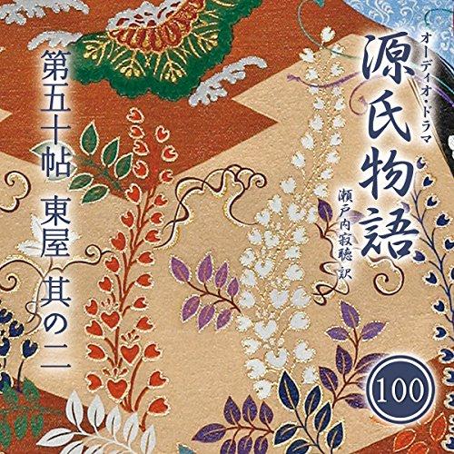 『源氏物語 瀬戸内寂聴 訳 第五十帖 東屋 (其ノ二)』のカバーアート