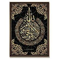 イスラムの引用壁アートポスタースラアルファティハアラビア書道フレーム家の装飾(70x90cm)のための宗教的なイスラム教徒の壁アートフレーム付き