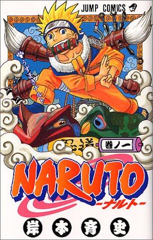 集英社『NARUTO(ナルト)』