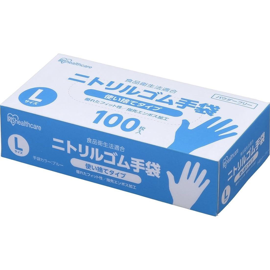 亜熱帯分散図アイリスオーヤマ 使い捨て手袋 ブルー ニトリルゴム 100枚 Lサイズ 業務用
