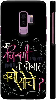 Colorpur Fun Typography Quote Printed Back Case Cover for Samsung S9+