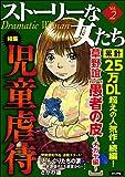 ストーリーな女たち Vol.2 児童虐待 [雑誌]