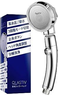 [QLASTIV] シャワーヘッド 節水 シャワー 高水圧 増圧 角度調整 止水 ストップボタン ヘッド 国際汎用基準G1/2 軽量 (シルバー)