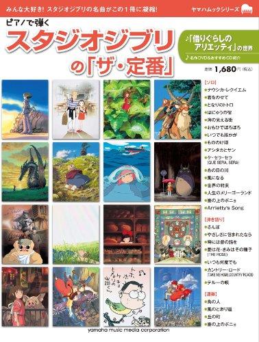 Studio Ghibli Piano Solo Sheet Music Collection Score Book 27 songs