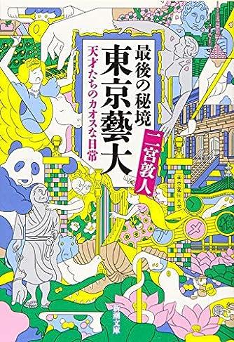 最後の秘境 東京藝大: 天才たちのカオスな日常 (新潮文庫)