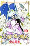 花冠の竜の姫君 10 (プリンセスコミックス)