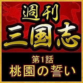『週刊 三国志「第1話 桃園の誓い」』のカバーアート