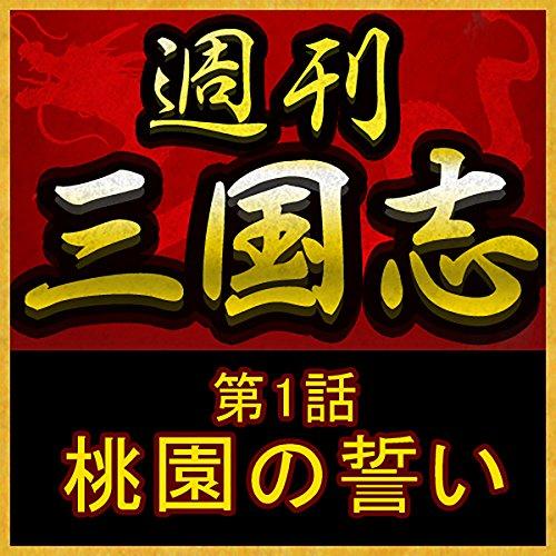 週刊 三国志「第1話 桃園の誓い」 | 吉川 英治