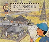 ぼくらの地図旅行 (福音館の科学シリーズ)