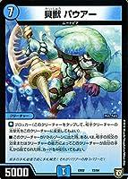 貝獣 パウアー コモン デュエルマスターズ 伝説の最強戦略12 dmex02-072