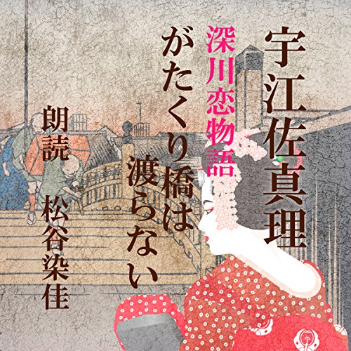 『がたくり橋は渡らない (深川恋物語より)』のカバーアート