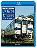 キハ47形 JR指宿枕崎線 枕崎~鹿児島中央【Blu-ray Disc】