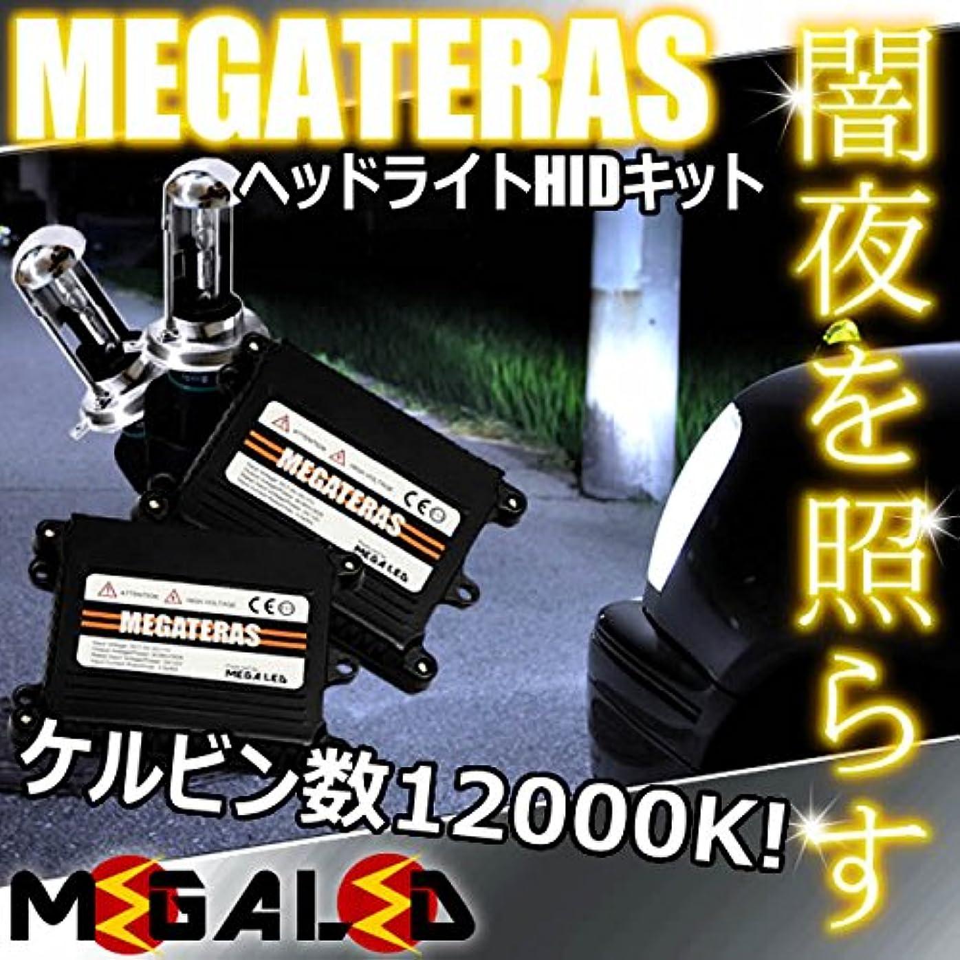 対応定規阻害するMEGATERAS H4Hi/Lowスライド切替式ヘッドライト用HIDキット12000Kムーヴ L175S系 185S系 対応カスタム除く【メガLED】