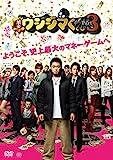 映画「闇金ウシジマくんPart3」[DVD]