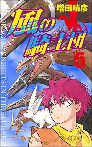 風の騎士団 (5) (ぶんか社コミックス)の詳細を見る