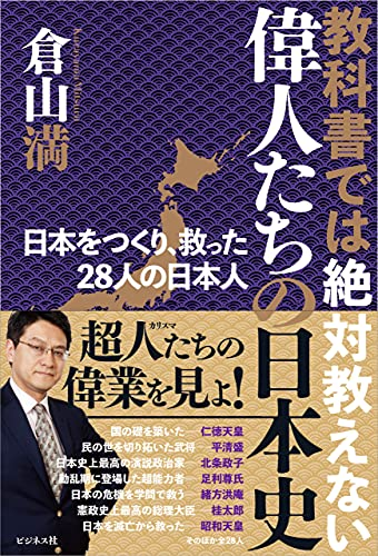 教科書では絶対教えない 偉人たちの日本史