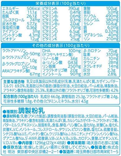 『明治 ほほえみ らくらくキューブ 27g×48袋入り』の2枚目の画像