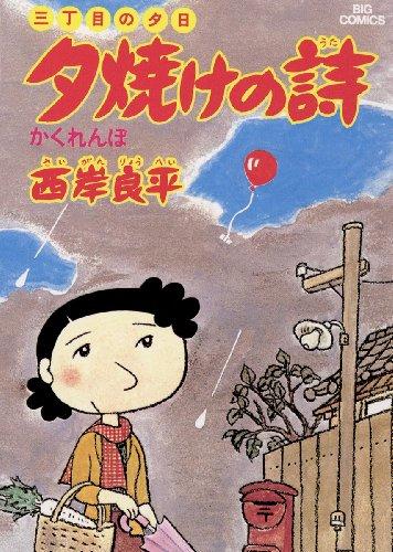三丁目の夕日 夕焼けの詩(4) (ビッグコミックス)