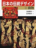 日本の伝統デザイン〈1〉動物 (GAKKEN GRAPHIC BOOKS DELUXE)