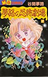 夢路の恐怖劇場 2 (MBコミックス)