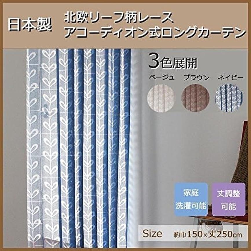 罰骨髄マリン日本製 北欧リーフ柄レース アコーディオン式ロングカーテン 約巾150×丈250cm ネイビー