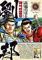 劉邦 コミック 1-6巻セット