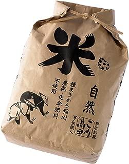 特別栽培米(無農薬・無化学肥料) 宮城県産 ササニシキ 25kg 令和元年産 送料無料 (玄米(5kg×5袋), 真空パック)
