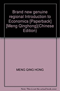 Brand new genuine regional Introduction to Economics [Paperback] [Meng Qinghong](Chinese Edition)