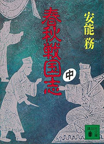 春秋戦国志(中) (講談社文庫)