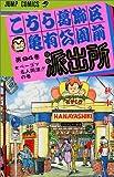 こちら葛飾区亀有公園前派出所 94 (ジャンプコミックス)