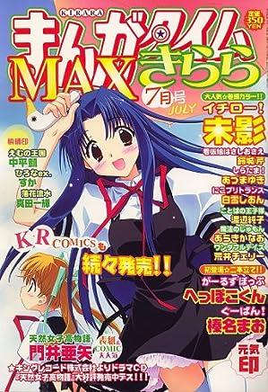 まんがタイムきらら MAX (マックス) 2006年 07月号 [雑誌]