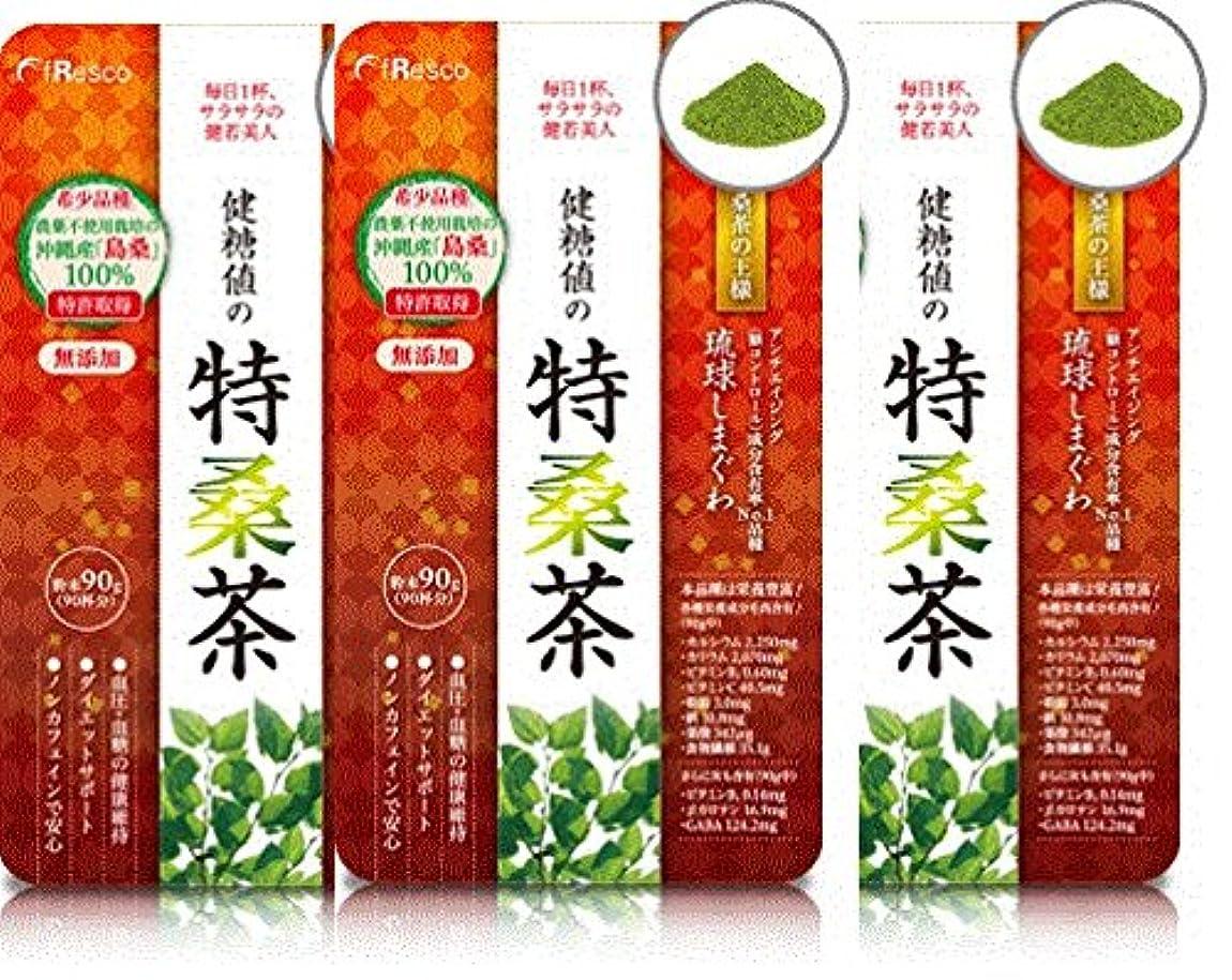 それ王室意味する桑茶の王様 琉球しまぐわ 健糖値の特桑茶 270g(90g × 3袋) 【5%OFF】【送料無料】