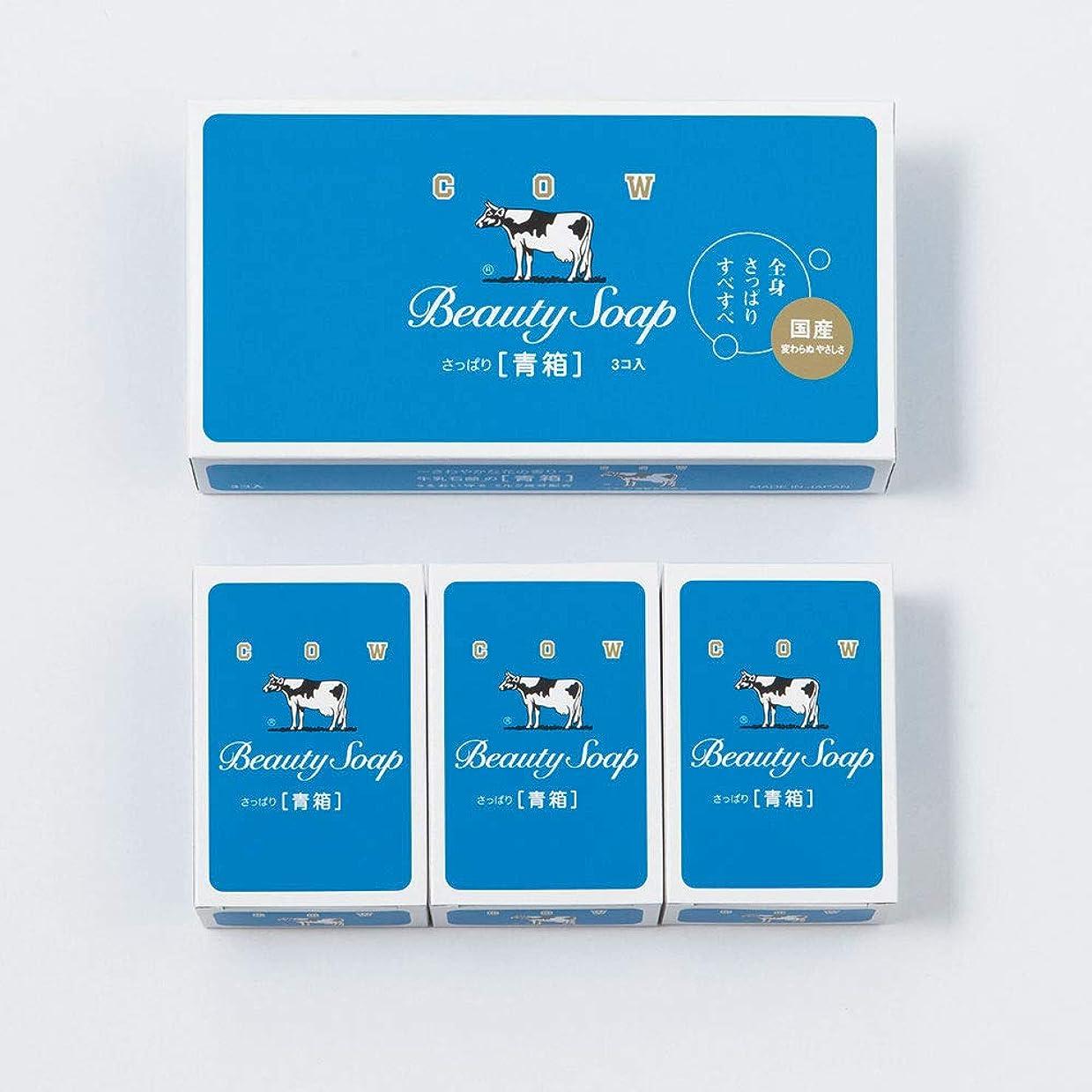 包括的普及蓄積する石けん 洗剤 入浴剤 牛乳石鹸 青箱(85g)3個入