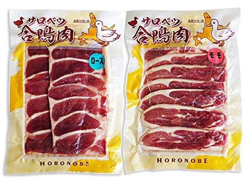 北海道名産 合鴨肉 (あいがも) セット (かもロース 鴨もも) 北海道産 かも肉 美味しいカモ肉