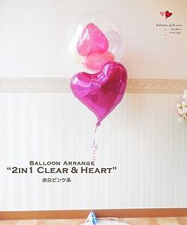ゴム風船をとじこめた、クリアでキュートな透明バルーンと長持ちハートの2個セット 発表会・ホームパーティ・誕生日に (赤白ピンク系)