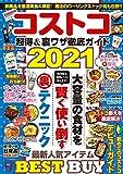 コストコ 超得&裏ワザ徹底ガイド2021 (COSMIC MOOK)
