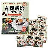 CAFE工房(カフェ工房)ドリップコーヒー 有機栽培コーヒー 9g × 130袋