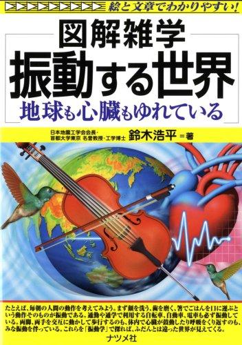 振動する世界 -地球も心臓もゆれている- (図解雑学)