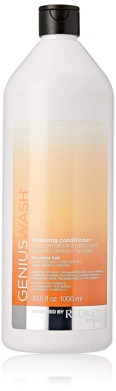 フォーマルパンフェミニンレッドケン Genius Wash Cleansing Conditioner (For Unruly Hair) 1000ml/33.8oz並行輸入品