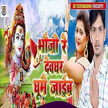 Bhauji Re Devghar Ghume Jaiib