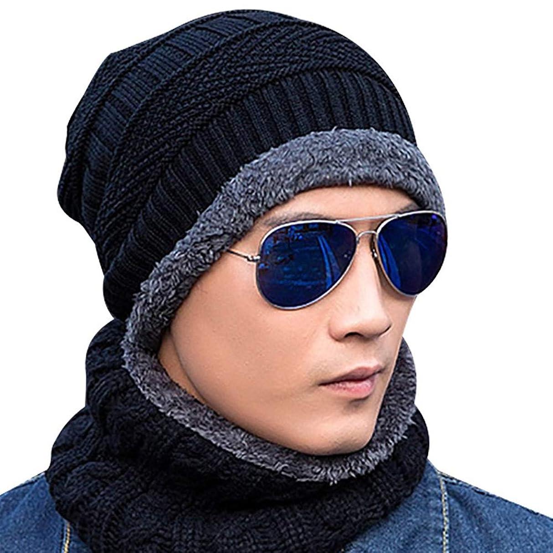カプラー成熟資金ニット帽 ネックウォーマー 2点 セット 保温 帽子 防寒 キャップ 秋 冬 ビーニー スヌード マフラー 裏起毛 あたたかい ストレッチ 柔らかい ソフト 裏に暖かい綿毛 無地 スキー用 アウトドア 男女兼用 56 ~ 58 cm