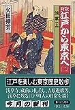 新版 江戸から東京へ〈2〉浅草(上) (中公文庫)