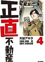 表紙: 正直不動産(4) (ビッグコミックス) | 夏原武