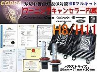 NO.1プランドCOBRA製※キャンセラー付●55w H8/H11兼用 8000k HID kit純正HIDバルブが暗くなってきた方へ、純正HIDバルブでは物足りない方へ