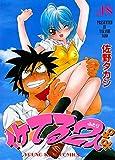 イケてる2人 (18) (ヤングキングコミックス)