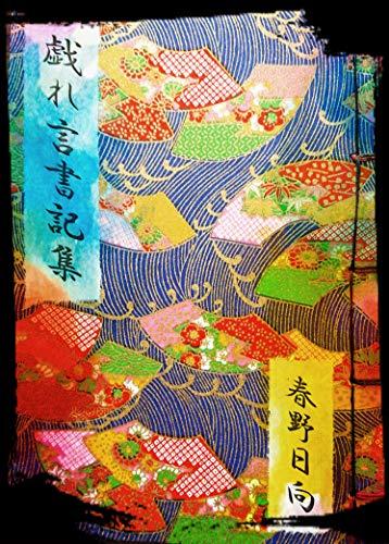 zaregotosyokisyuu (Japanese Edition)