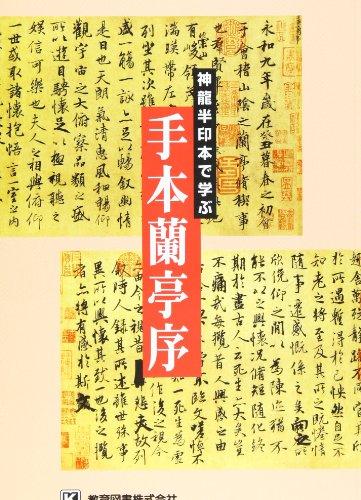 手本蘭亭序―神龍半印本で学ぶ
