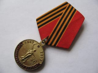 """postsoviet kprf russian award memorable medal""""70 years of the stalingard`s battle"""" with document"""