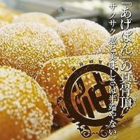 【東京パン屋ストリートで1日5000個販売実績!】京都発 究極の揚げパンAGEBUNBUN (あん揚げパン5個&カレー揚げパン5個, 10個入) アゲバンバン あげばんばん