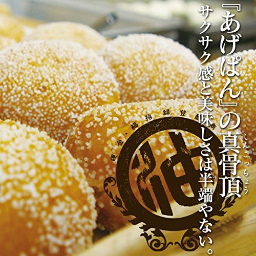 『【東京パン屋ストリートで1日5000個販売実績!】京都発 究極の揚げパンAGEBUNBUN (あん揚げパン, 5個入) アゲバンバン あげばんばん』のトップ画像